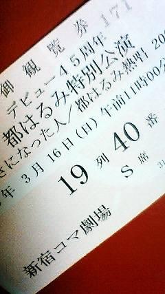 Harumi01